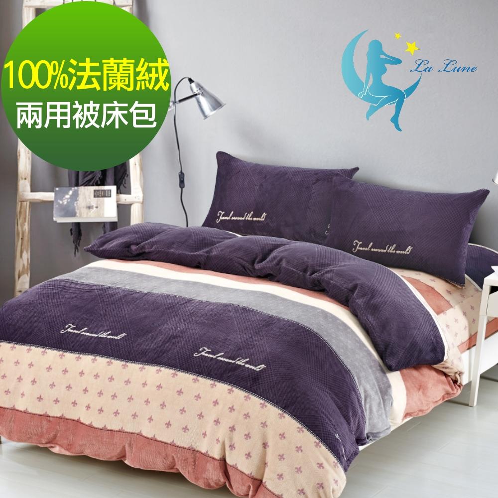 La lune 法蘭絨溫暖好眠單人床包兩用被三件組 米蘭之秋