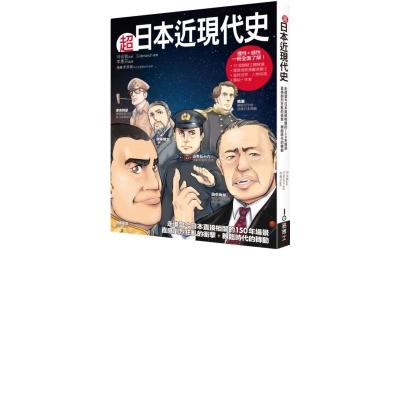 超日本近現代史:走進當今日本直接相關的150年場景,直感劇烈狂亂的衝擊,親臨時代的轉動