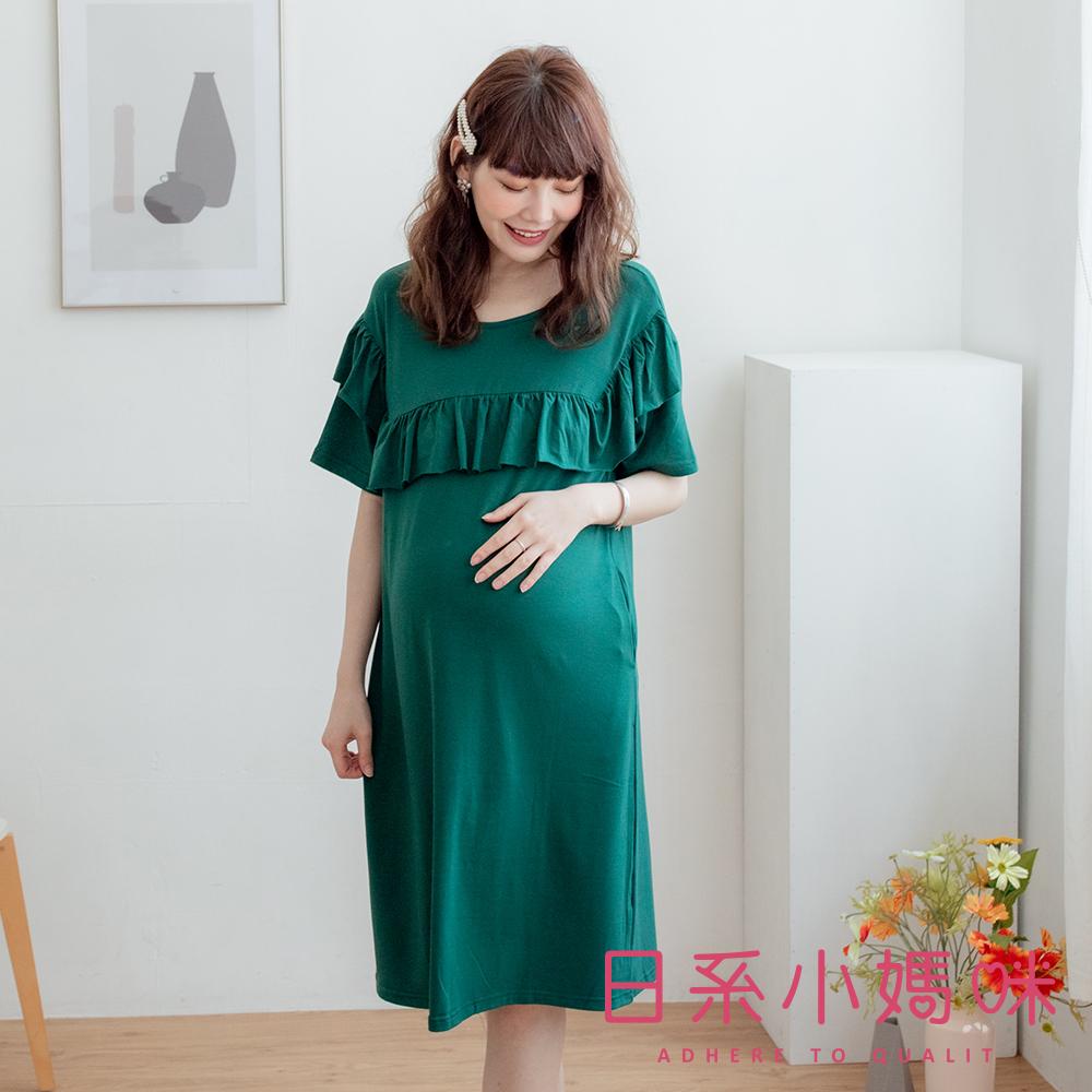 日系小媽咪孕婦裝-哺乳衣~甜美荷葉領口隱形拉鍊棉洋裝