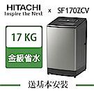 (無卡分期-12期)HITACHI日立17KG溫水變頻直立式洗衣機SF170ZCV 星燦銀