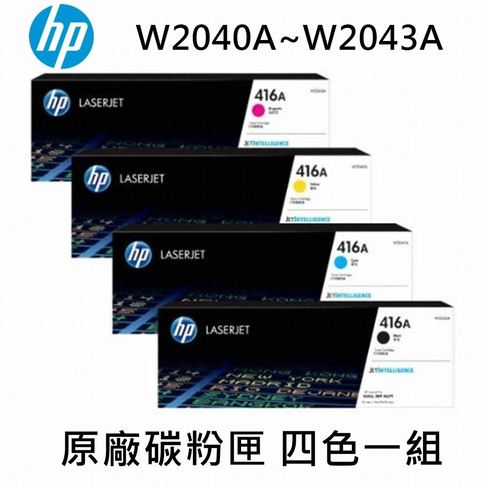 HP 416A W2040A/W2041A/W2042A/W2043A 原廠碳粉匣四色一組
