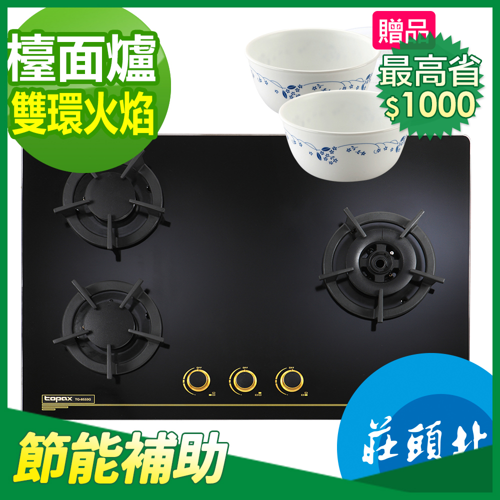 【節能補助再省1千】莊頭北TG-8533G三口瓦斯檯面爐(能效2級)