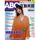 ABC互動英語互動下載版(1年12期)+ 2期