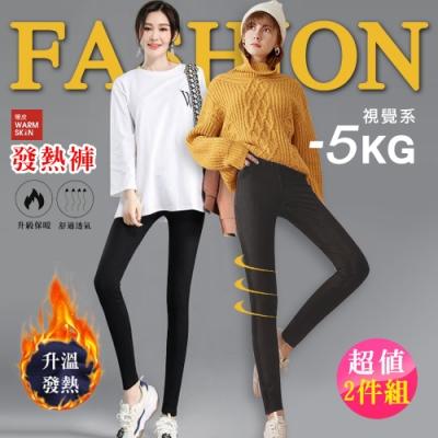 [加購]2F韓衣-加厚版MIT超彈力升溫發熱修身顯瘦長褲-超值2件組(M-2XL)