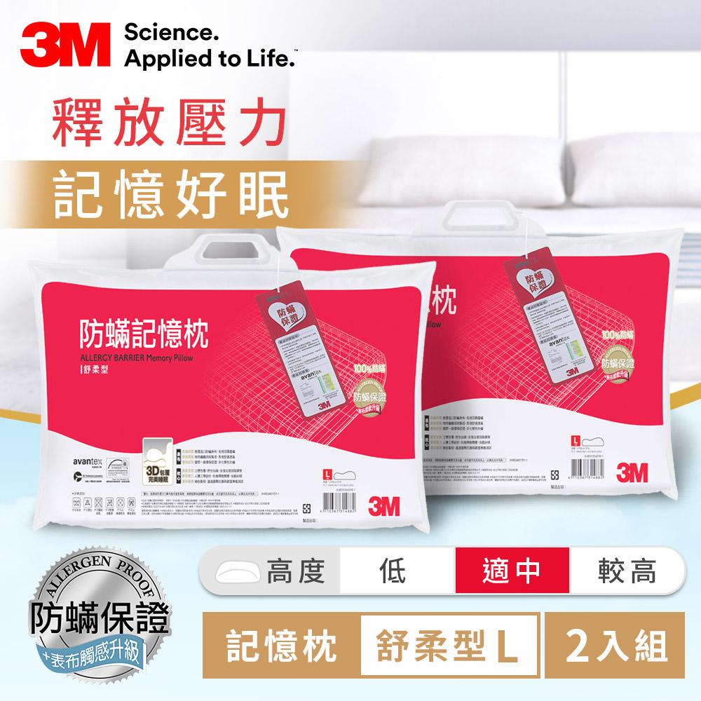 3M 新絲舒眠 防蹣記憶枕 舒柔型L 2入組 防蟎 枕頭 透氣 低枕心 雙人 對枕