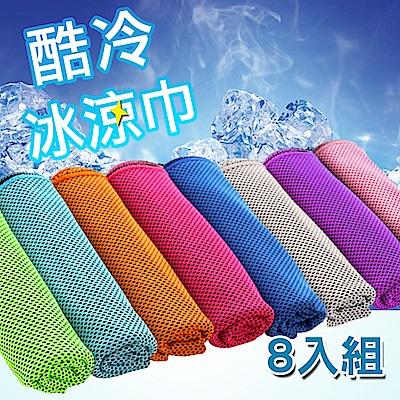 活力揚邑 冰涼巾-多用途加長涼感-團購8色組