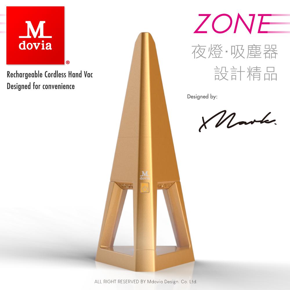 【Mdovia】ZONE 時尚設計精品 夜燈吸塵器(馬卡龍黃)
