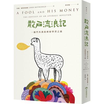 散戶流浪記(30週年全新封面紀念版):一個門外漢的理財學習之旅
