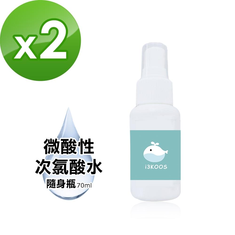 i3KOOS-微酸性次氯酸水-噴霧隨身瓶2瓶(70ml/瓶)