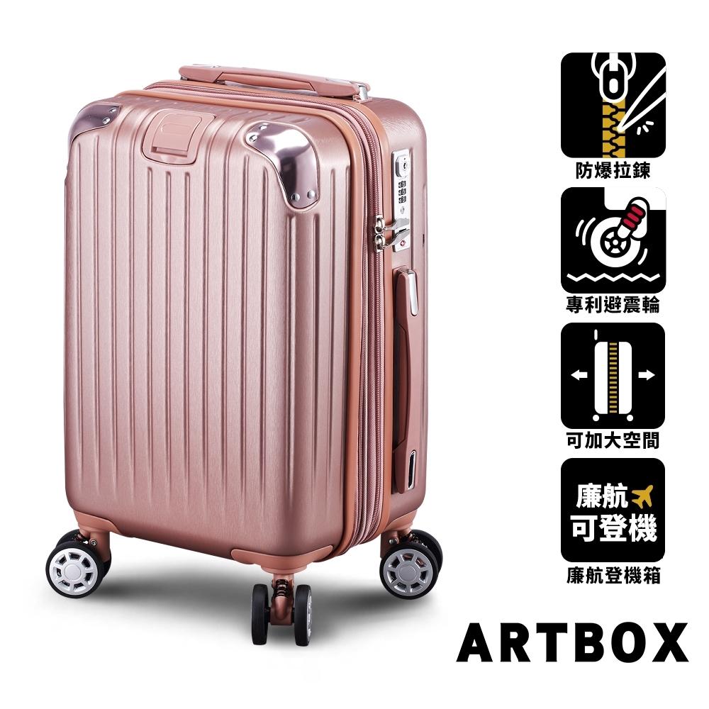 【ARTBOX】非凡輕旅 18吋拉絲防爆拉鍊廉航登機箱(玫瑰金)