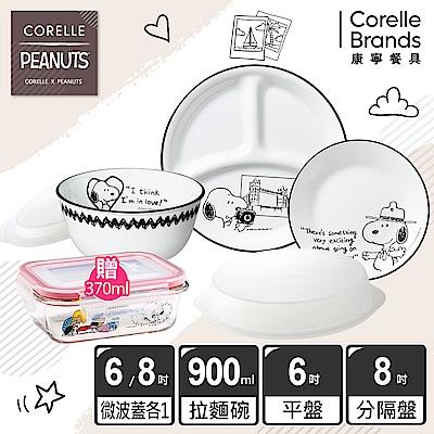 (獨家)【美國康寧 CORELLE】SNOOPY 復刻黑白5件式餐具組-E13