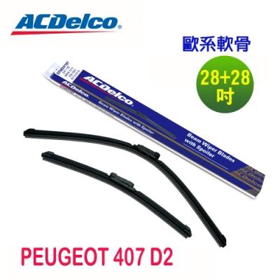 ACDelco歐系軟骨PEUGEOT 407 D2專用雨刷組合-28+28吋