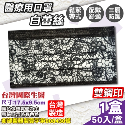 台灣國際生醫 醫療口罩(白蕾絲)-50入/盒