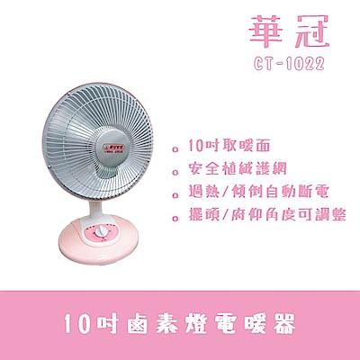 華冠10吋鹵素電暖器CT-1022兩入組