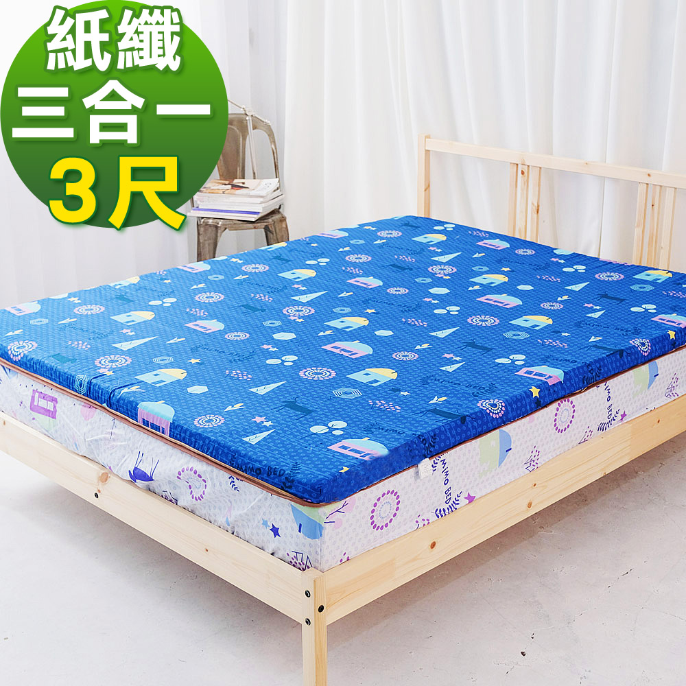 米夢家居-夢想家園-MIT冬夏兩用純棉+紙纖三合一高支撐記憶床墊-單人3尺(深夢藍)
