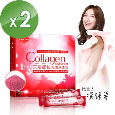 Angel LaLa天使娜拉_EX紅灩膠原粉 白藜蘆醇 日本專利蛋白聚醣 楊謹華代言(15包/盒x2盒)