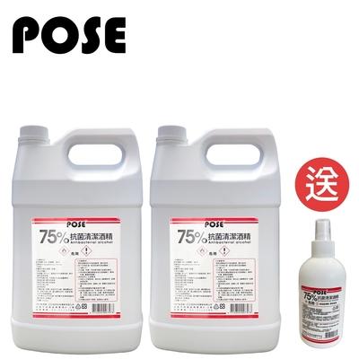 POSE 75%抗菌清潔酒精 4000mlx2瓶 送250ml