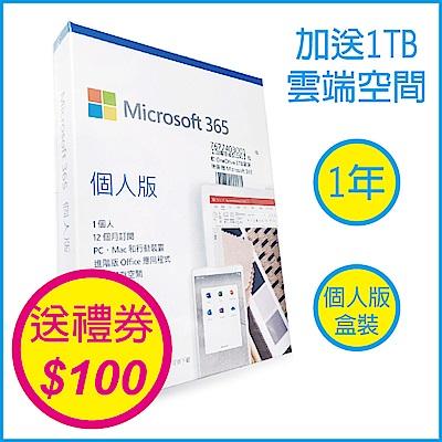微軟 Microsoft Office 365 中文 個人版一年盒裝(不含光碟)(送禮券$100)