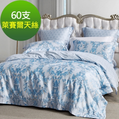 La lune 百分百60支紗TENCEL萊賽爾天絲雙人床罩七件組 浮花落影