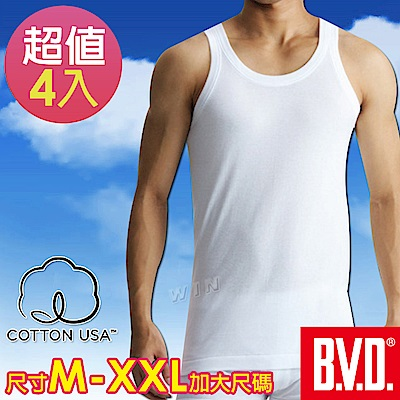 BVD 100%純棉優質背心(4入組)