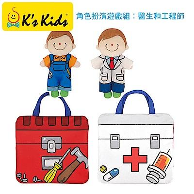 KsKids角色扮演遊戲組︰醫生和工程師