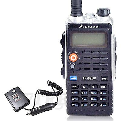 ALLPASS AP-99UV 雙頻 無線電對講機 AP99UV (送原廠假電)