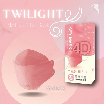 久富餘 KF94韓版4層立體醫療口罩-雙鋼印-柚見晨曦(10片/盒)