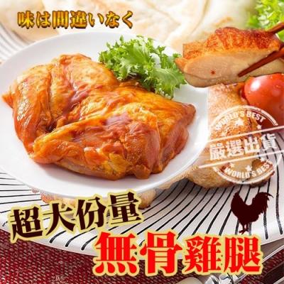 【海陸管家】大份量無骨雞腿10支(250g/支)
