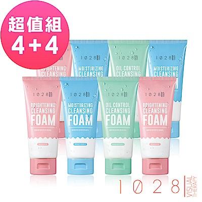 【新品】1028 超綿感泡泡洗面乳x8入