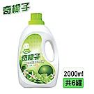 奇檬子天然檸檬生態濃縮洗衣精2000ml*6瓶/箱