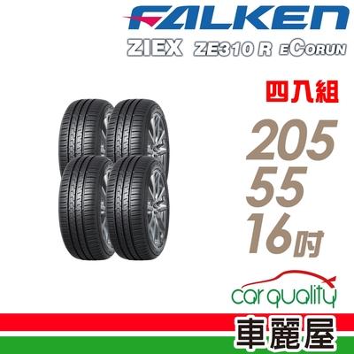 【FALKEN 飛隼】ZE310 94W 全天候性能輪胎_四入組_205/55/16