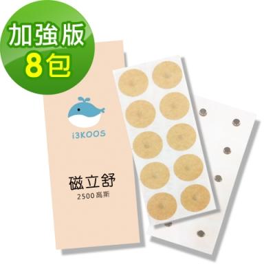 i3KOOS-MIT磁立舒2500高斯8包(10枚/包)-加強版