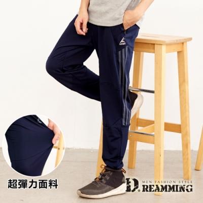 Dreamming 潮款三線抽繩休閒縮口運動長褲-深藍