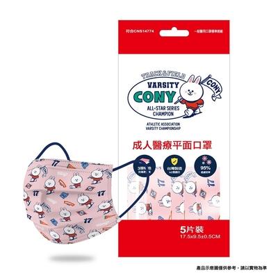 兔兔 UNIVERSITY系列 醫療成人口罩(未滅菌)-袋裝5入