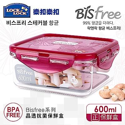 樂扣樂扣 Bisfree系列晶透抗菌保鮮盒-正方形600ML(8H)