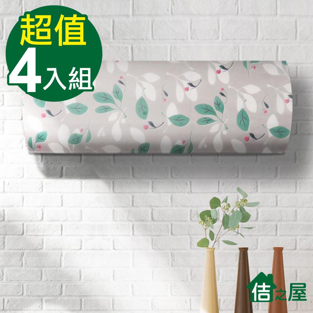 佶之屋 簡約清新加厚可水洗空調防塵套(4入)