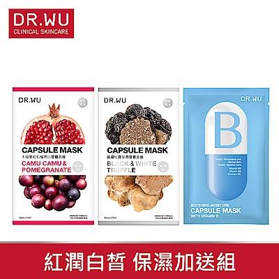 DR.WU卡姆果紅石榴亮白面膜3入+晶鑽松露保濕面膜3入+贈保濕舒緩膠囊面膜1入