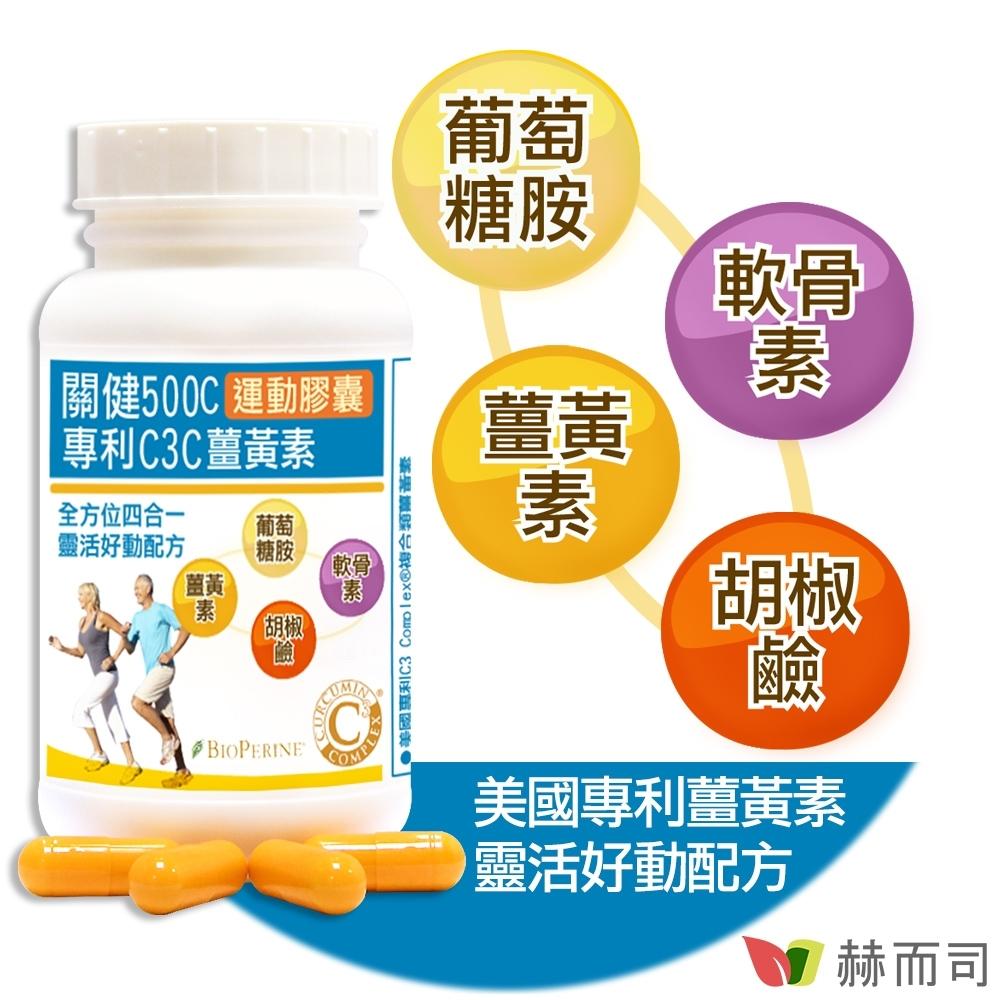 赫而司 關健500C運動膠囊(90顆/罐)專利C3C高濃縮95%薑黃素+胡椒鹼+葡萄糖胺+軟骨素加強配方