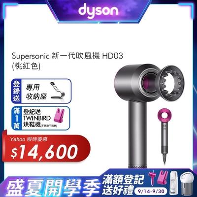 (9/28-30滿萬送5%超贈點)新一代Dyson Supersonic HD03吹風機(桃紅)