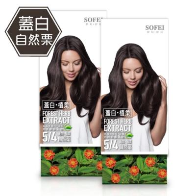 舒妃SOFEI 型色家植萃添加護髮染髮霜 5/4蓋白植柔 自然栗 2入組