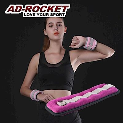 AD-ROCKET 專業加重器 1KG兩入桃色/綁手沙袋/綁腿沙袋/沙包/沙袋