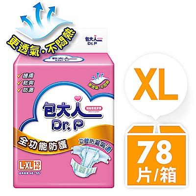 包大人成褲全功能防護L-XL(13片x6包/箱)