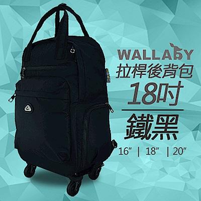WALLABY 袋鼠牌 素色 18吋拉桿後背包 鐵黑色