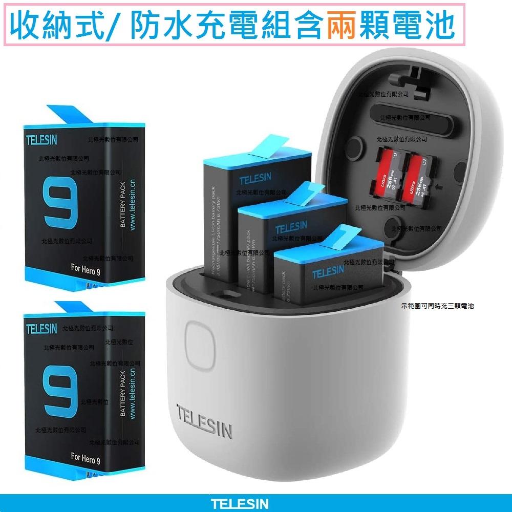 TELESIN HERO9 ALLIN BOX IP54防水三充(含2顆電池)