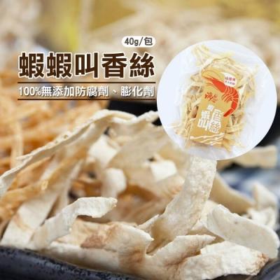 台江漁人港‧零嘴系列-蝦蝦叫香絲(40g/包,共二包)