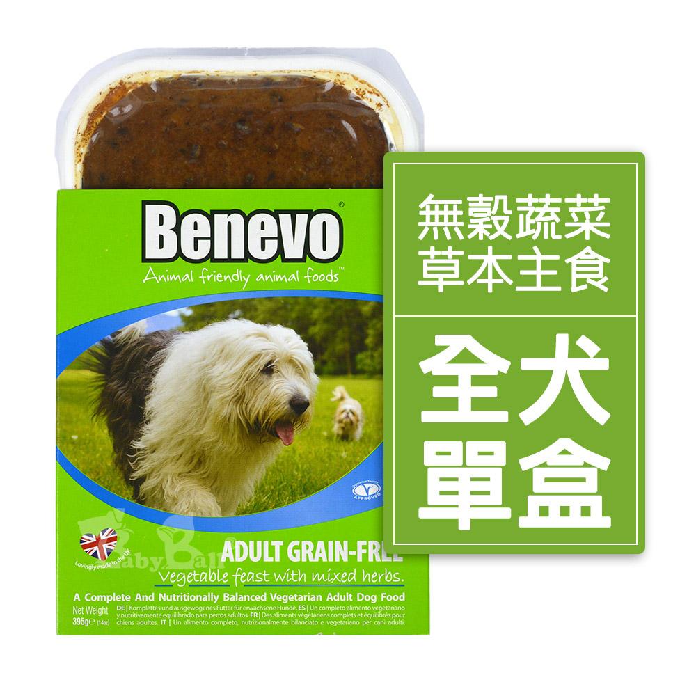 Benevo 倍樂福 - 英國無穀蔬菜草本主食餐盒(395g/盒)