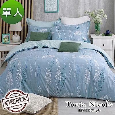 Tonia Nicole東妮寢飾 沐藍碧沁100%精梳棉兩用被床包組(單人)
