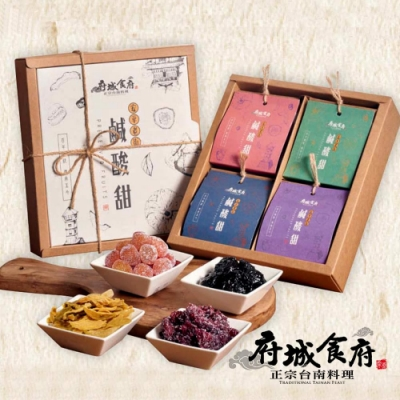 府城食府‧鹹酸甜禮盒(4包/盒,共兩盒)