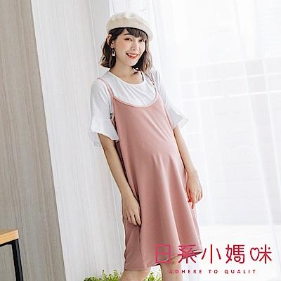 日系小媽咪孕婦裝-台灣製孕婦裝~二件式素面荷葉袖細肩吊帶洋裝 (共三色)