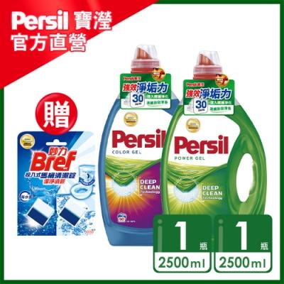 Persil 寶瀅 強效淨垢/護色洗衣凝露2.5L x 2 贈 Bref妙力 馬桶清潔錠50g*2